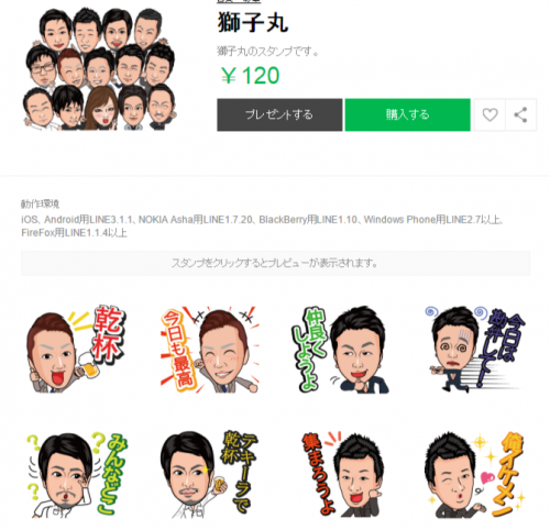 FireShot Capture 88 - 獅子丸 - クリエイターズスタンプ - https___store.line.me_stickershop_product_1376906_ja