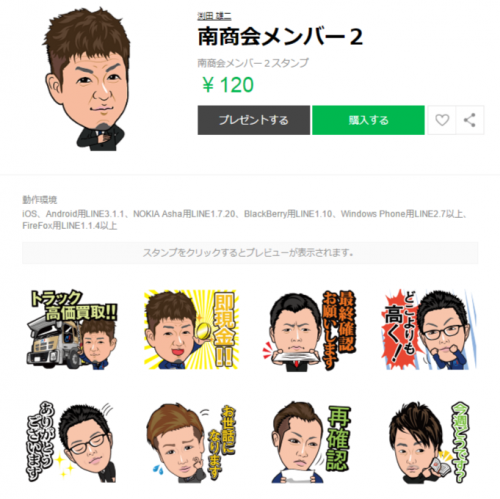 FireShot Capture 90 - 南商会メンバー2 - クリエイターズスタンプ - https___store.line.me_stickershop_product_1383481_ja