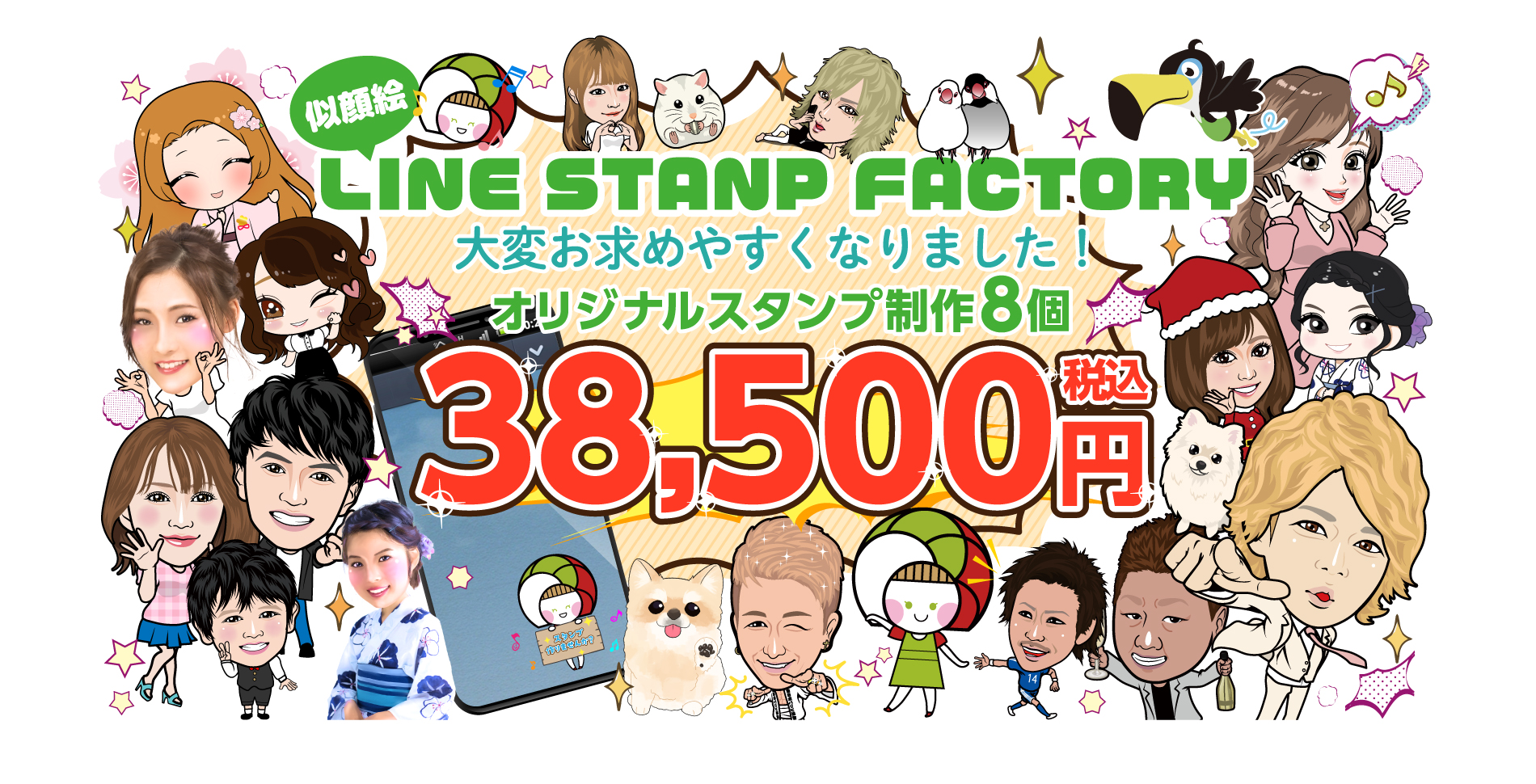 Line Stamp Factory